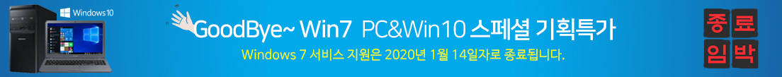 상단1- GoodBye Win7~ Hello Win10