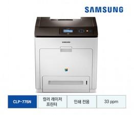 [삼성전자] 삼성 컬러 레이저프린터 CLP-775N
