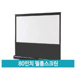 AVLINE 80인치 필름스크린 T-P80 [이동형 스크린]