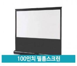 AVLINE 100인치 필름스크린 T-P100 [이동형 스크린]