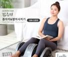 [김수자] 프리미엄 종아리&발마사지기 KM-1009