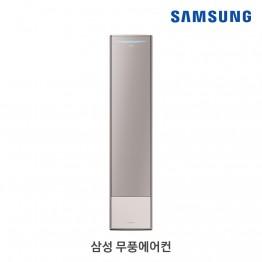 [삼성전자] 삼성 무풍에어컨 스탠드형 AF17TX772TFS [기본 설치비 무료]