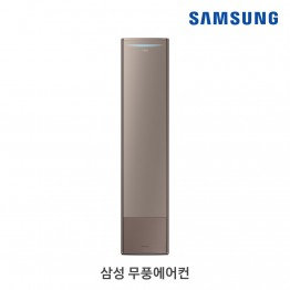 [삼성전자] 삼성 무풍에어컨 스탠드형 AF19TX771BFS [기본 설치비 무료]