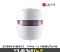 [LG전자] 더마 LED 마스크 BWJ1V [스틸 핑크]