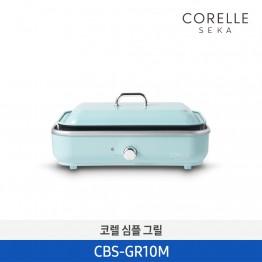 [CORELLE SEKA] 코렐 심플 그릴 CBS-GR10M