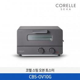 [CORELLE SEKA] 코렐 스팀 오븐 토스터 CBS-OV10G