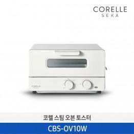 [CORELLE SEKA] 코렐 스팀 오븐 토스터 CBS-OV10W