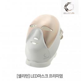 [CELLRETURN] 셀리턴 LED마스크 프리미엄 CLMASK-LMP