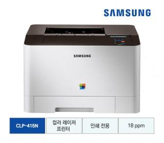 [삼성전자] 삼성 컬러 레이저프린터 CLP-415N