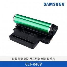 [삼성전자] 삼성 컬러 레이저프린터 이미징 유닛 CLT-R409 24,000매