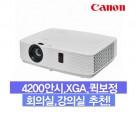 [CANNON] LCD 프로젝터 회의실, 강의실용 CP-L42X 4.200안시