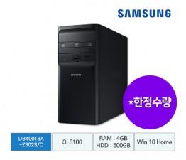 [삼성전자] 삼성 기업용 데스크탑 DB400T8A-Z302S/C *한정수량*