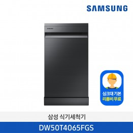 [싱크대 규격장 리폼비 무상 프로모션][삼성전자] 삼성 프리스탠딩/빌트인 겸용 식기세척기 DW50T4065FGS