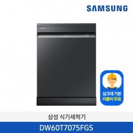 [싱크대 규격장 리폼비 무상 프로모션][삼성전자] 삼성 프리스탠딩/빌트인 겸용 식기세척기 DW60T7075FGS