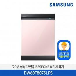 [싱크대 규격장 리폼비 무상 프로모션][삼성전자] 삼성 프리스탠딩/빌트인 겸용 식기세척기 DW60T8075LPS