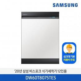 [싱크대 규격장 리폼비 무상 프로모션][삼성전자] 삼성 프리스탠딩/빌트인 겸용 식기세척기 DW60T8075TES
