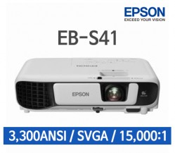 [EPSON] 학원, 회의실용 EB-S41 3.300안시
