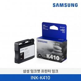 [삼성전자] 삼성 잉크젯프린터 잉크 INK-K410 1,000매