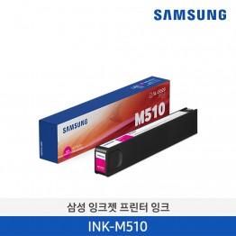 [삼성전자] 삼성 잉크젯프린터 잉크 INK-M510 7,000매