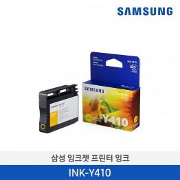 [삼성전자] 삼성 잉크젯프린터 잉크 INK-Y410 825매