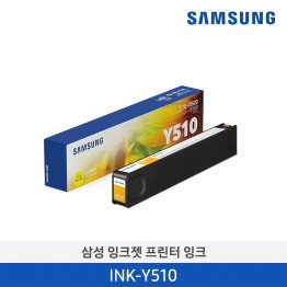 [삼성전자] 삼성 잉크젯프린터 잉크 INK-Y510 7,000매