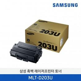 [삼성전자] 삼성 흑백 레이저프린터 토너 MLT-D203U 15,000매