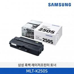 [삼성전자] 삼성 흑백 레이저프린터 토너 MLT-K250S 1,500매