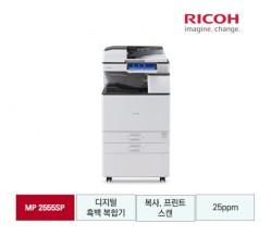 [RICOH] 디지털 흑백 A3 복합기 MP 2555SP