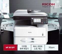 [RICOH] 디지털 흑백 A4 복합기 MP 301SPF
