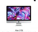 [Apple] iMac 아이맥 MRR02KH/A [필수재고확인]