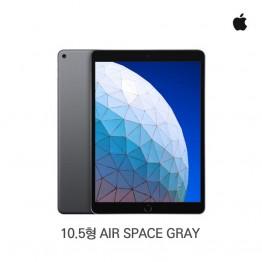 [Apple] IPAD AIR 10.5형 WIFI+Cellular 64GB SPACE GRAY MV0D2KH/A [필수재고확인]