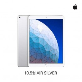 [Apple] IPAD AIR 10.5형 WIFI+Cellular 256GB SILVER MV0P2KH/A [필수재고확인]