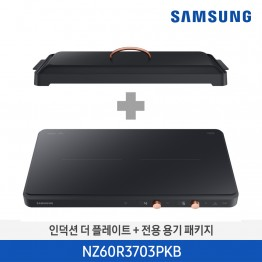 [삼성전자] 삼성 인덕션 더 플레이트 + 전용용기 패키지 NZ60R3703PKB