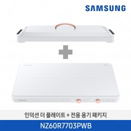 [삼성전자] 삼성 인덕션 더 플레이트 + 전용용기 패키지 NZ60R7703PWB