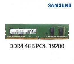 [삼성전자] 삼성 DDR4 4GB PC4-19200