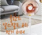 [클란츠] 알스발트 H1 히터 PKO-1005