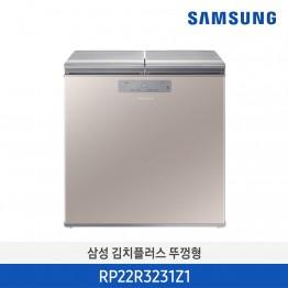 [삼성전자] 삼성 김치플러스 뚜껑형 김치냉장고 RP22R3231Z1 [용량:221L]