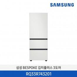 [삼성전자] 삼성 BESPOKE 키친핏 김치냉장고 RQ33R743201 [용량:313L]