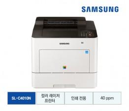 [삼성전자] 삼성 컬러 레이저프린터 SL-C4010N