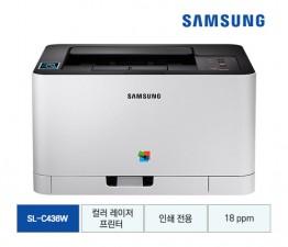 [삼성전자] 삼성 컬러 레이저프린터 SL-C436W