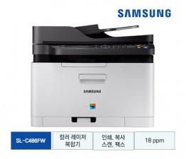 [삼성전자] 삼성 컬러 레이저복합기 SL-C486FW