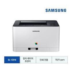 [삼성전자] 삼성 컬러 레이저프린터 SL-C515