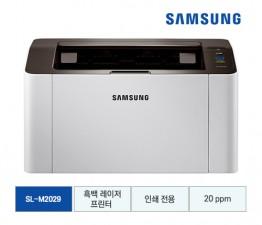 [삼성전자] 삼성 흑백 레이저프린터 20ppm SL-M2029