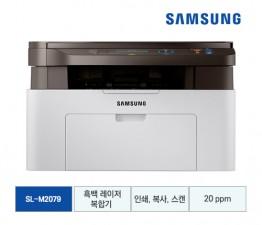 [삼성전자] 삼성 흑백 레이저복합기 SL-M2079