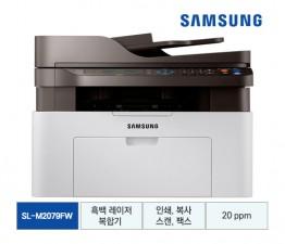[삼성전자] 삼성 흑백 레이저복합기 SL-M2079FW
