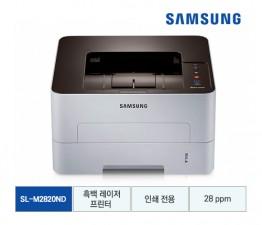 [판매중지][삼성전자] 삼성 흑백 레이저프린터 28ppm SL-M2820ND