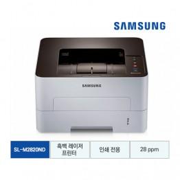 [삼성전자] 삼성 흑백 레이저프린터 28ppm SL-M2820ND