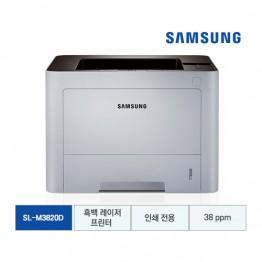 [삼성전자] 삼성 흑백레이저 프린터 SL-M3820D