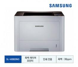 [삼성전자] 삼성 흑백 레이저프린터 38ppm SL-M3820ND