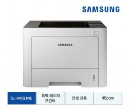 [삼성전자] 삼성 흑백 레이저프린터 40ppm SL-M4021ND